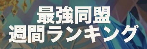 最強同盟週間ランキング【ワールド別】