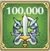 経験値を100,000獲得