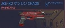 JKE-X2 ケンシンCHAOS