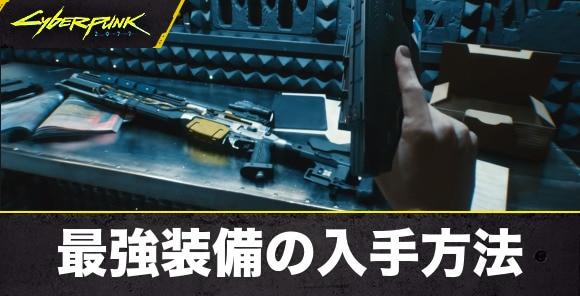 最強武器の入手方法と性能まとめ