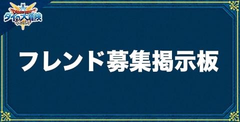 汎用バナー_ダイの大冒11111111険