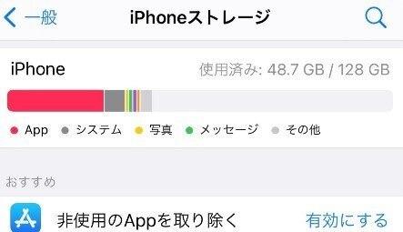 アプリ ストレージ