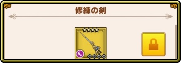 修練の剣の性能と評価