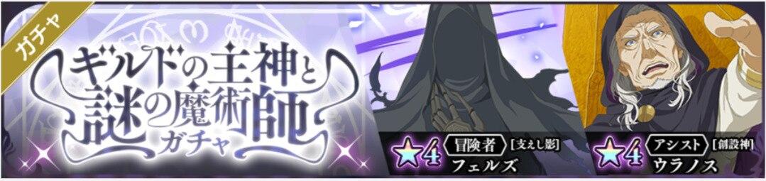 ギルドの主神と謎の魔術師ガチャ