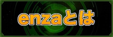 enza(えんざ)とは?HTML5ゲームとアプリゲームの違い