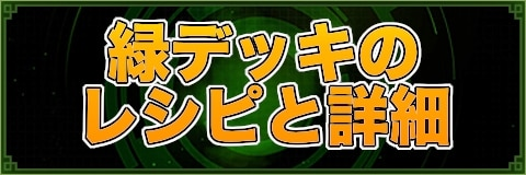 緑デッキのレシピと詳細|ドラゴンボールミッションに活用可能