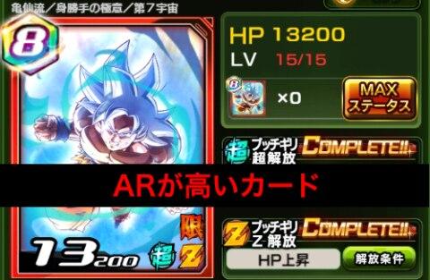 ARが高いカード