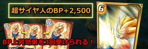 BPを強化できるカード