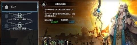 剣戟の戦場跡