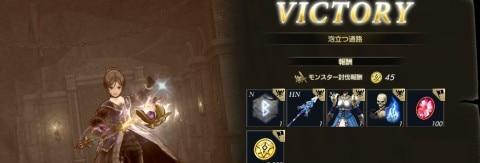 深淵の魔境報酬