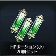 HPポーション(小) 20個セット