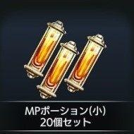 MPポーション(小) 20個セット
