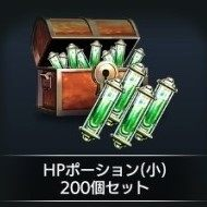 HPポーション(小) 200個セット