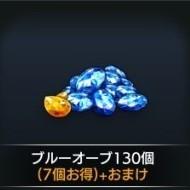 ブルーオーブ130個