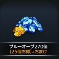 ブルーオーブ270個