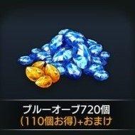ブルーオーブ720個