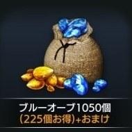 ブルーオーブ1,050個