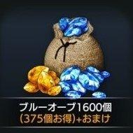 ブルーオーブ1,600個