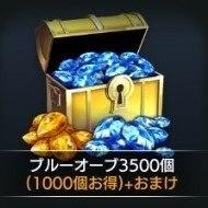 ブルーオーブ3,500個