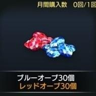 ブルーオーブ30個 レッドオーブ30個