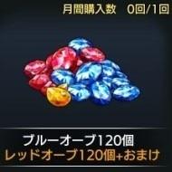 ブルーオーブ120個 レッドオーブ120個