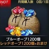 ブルーオーブ1,200個 レッドオーブ1,200個