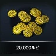 20,000ルピ