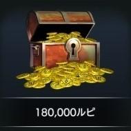 180,000ルピ