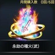 永劫の種火(武)