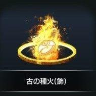古の種火(飾)