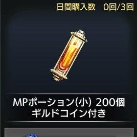MPポーション200
