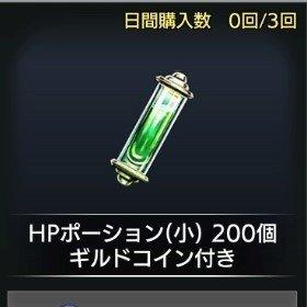 ポーション200
