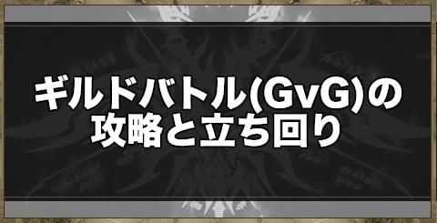 ギルドバトル(GvG)の攻略と立ち回り|血洛の贄