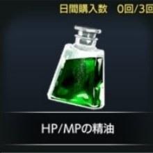 HP/MPの精油