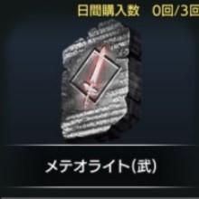 メテオライト(武)