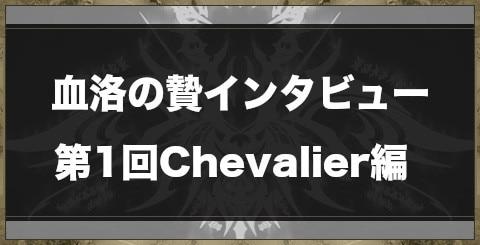 血洛の贄勝利ギルドインタビュー丨第1回Chevalier編