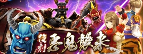 復刻イベント「悪鬼襲来!深淵に潜む狂気!」開催!