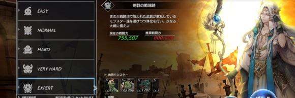 剣戟最新1202