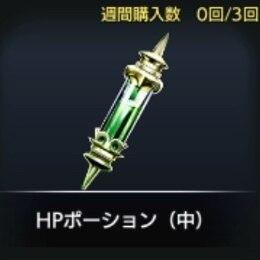 HPポーション(中)