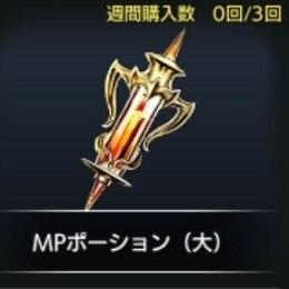 MPポーション(大)