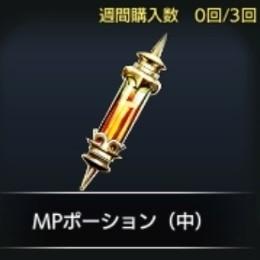 MPポーション(中)