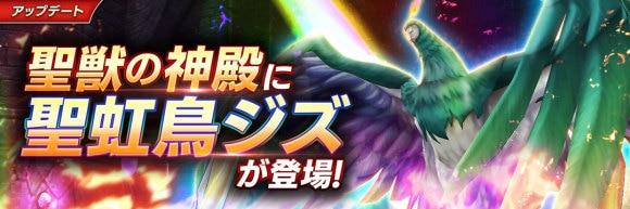 聖獣の神殿 聖虹鳥ジズ