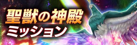 聖獣の神殿 新ボス登場 ミッション