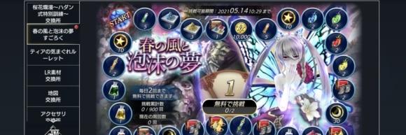 泡沫イベント画面