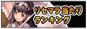 リセマラ当たりランキング【3/25更新】