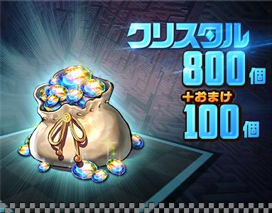 1600円
