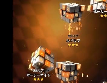 エリア4・5
