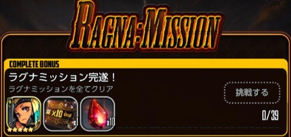 ミッション報酬