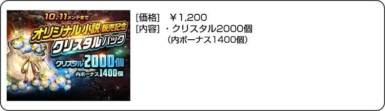 小説発売記念クリスタルパック