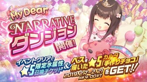 ベスNARRATIVE(ナラティブ)【My Dear】